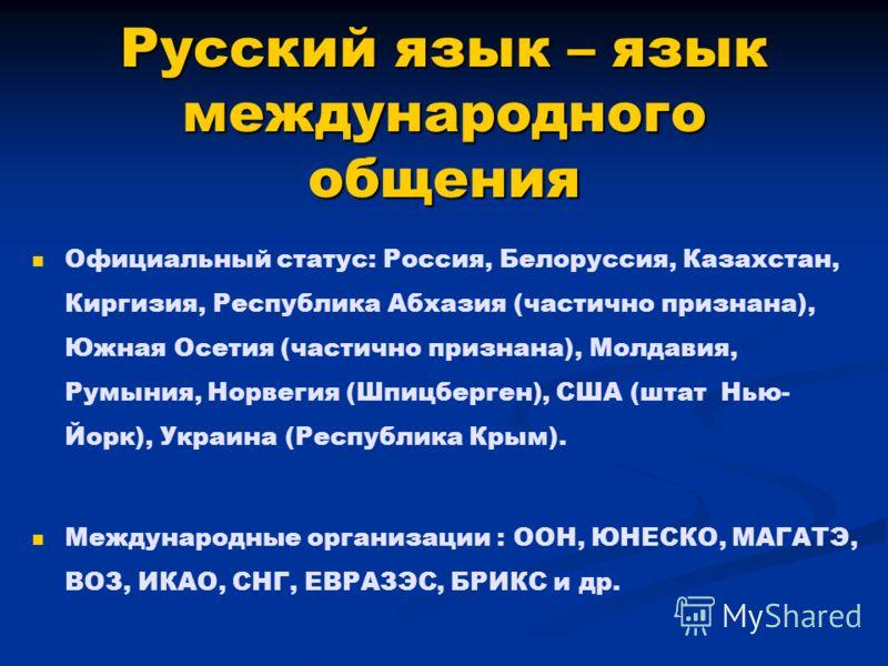 Русский язык в международном общении реферат 4779