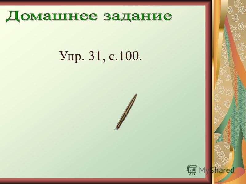 Упр. 31, с.100.