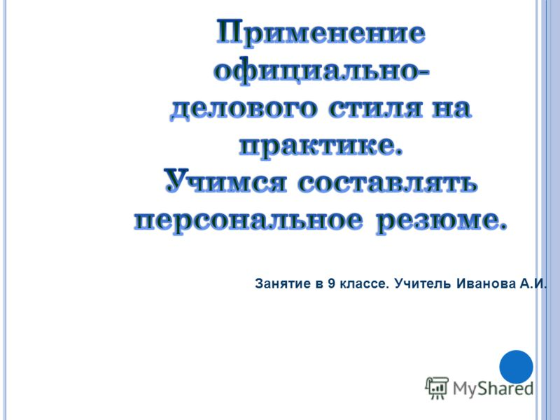 Занятие в 9 классе. Учитель Иванова А.И.