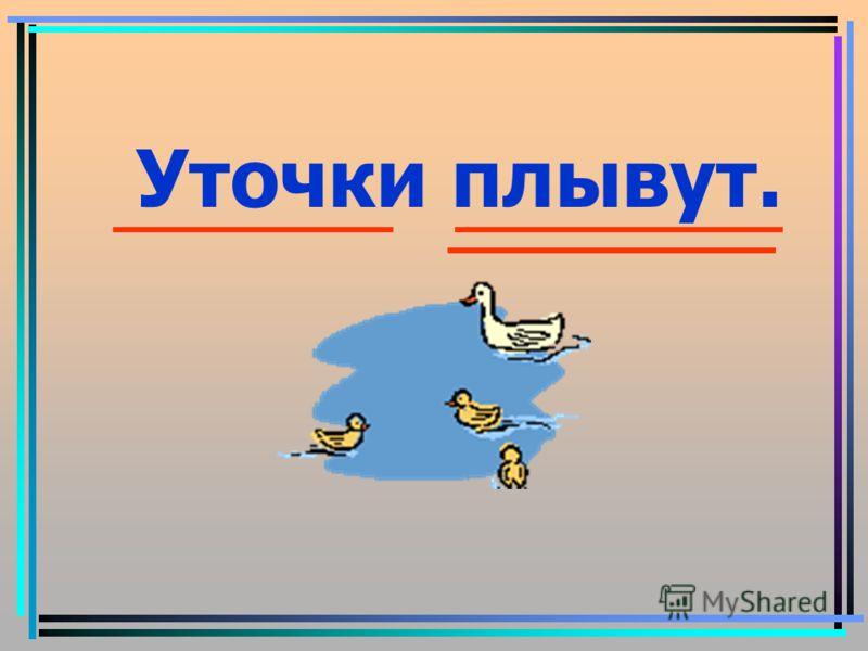 Уточки плывут.