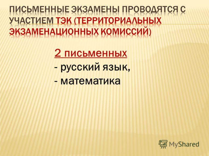 2 письменных - русский язык, - математика