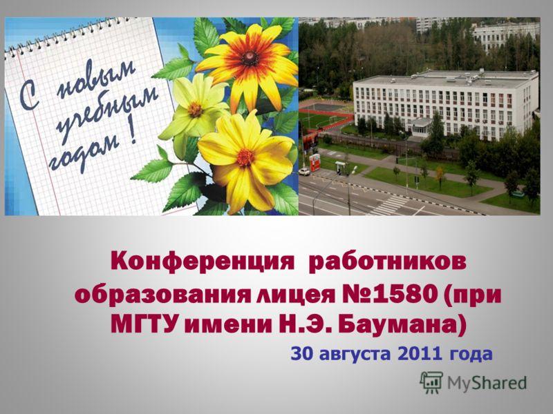 Конференция работников образования лицея 1580 (при МГТУ имени Н.Э. Баумана) 30 августа 2011 года