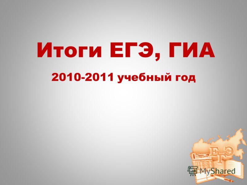 Итоги ЕГЭ, ГИА 2010-2011 учебный год