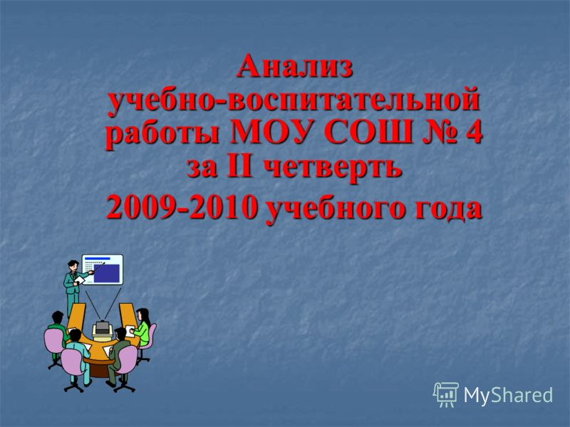 Анализ учебно-воспитательной работы МОУ СОШ 4 за II четверть 2009-2010 учебного года