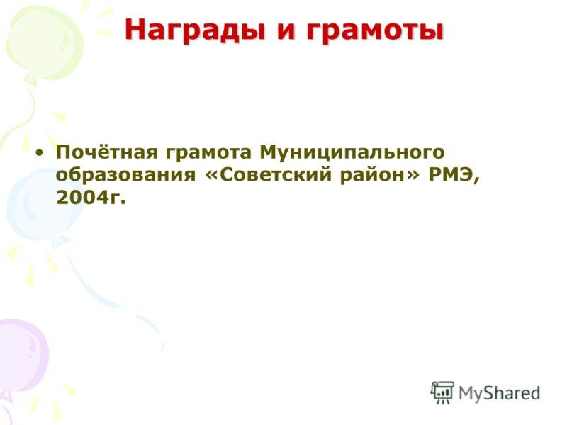 Почётная грамота Муниципального образования «Советский район» РМЭ, 2004г. Награды и грамоты
