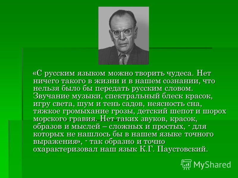 «С русским языком можно творить чудеса. Нет ничего такого в жизни и в нашем сознании, что нельзя было бы передать русским словом. Звучание музыки, спектральный блеск красок, игру света, шум и тень садов, неясность сна, тяжкое громыхание грозы, детски