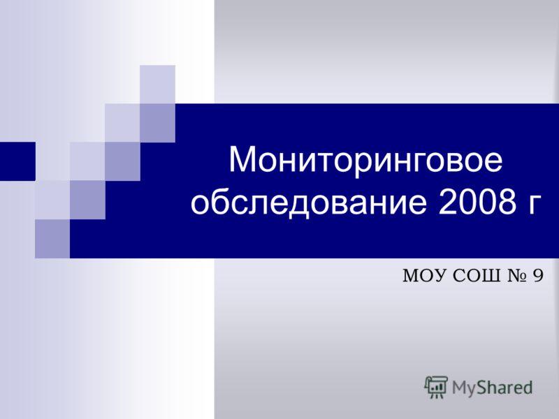 Мониторинговое обследование 2008 г МОУ СОШ 9