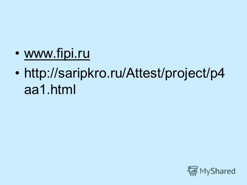 www.fipi.ru http://saripkro.ru/Attest/project/p4 aa1.html