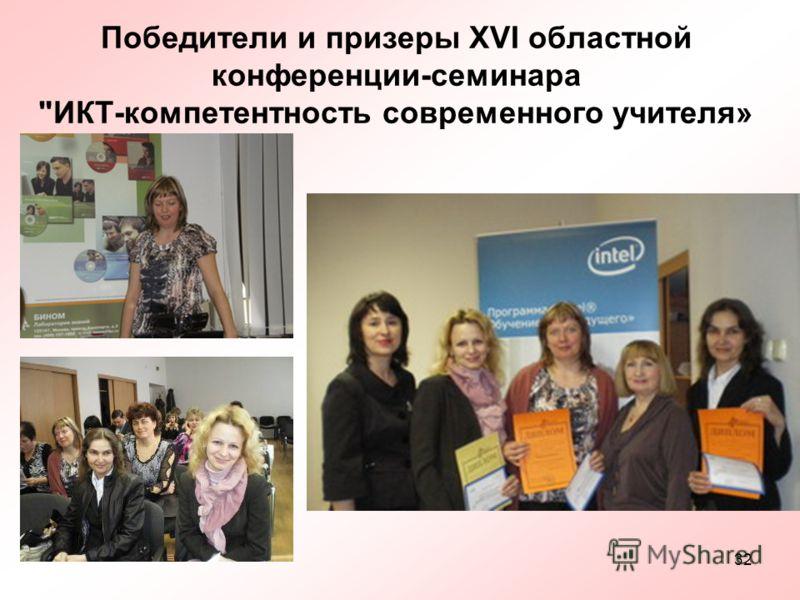 32 Победители и призеры XVI областной конференции-семинара ИКТ-компетентность современного учителя»