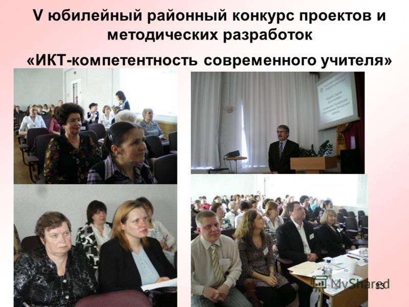 33 V юбилейный районный конкурс проектов и методических разработок «ИКТ-компетентность современного учителя»