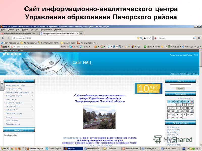 38 Сайт информационно-аналитического центра Управления образования Печорского района