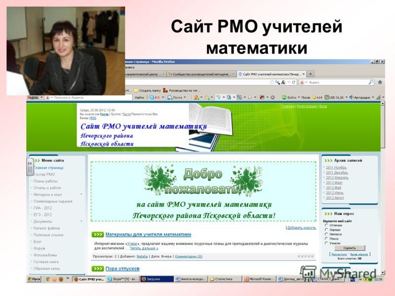 39 Сайт РМО учителей математики