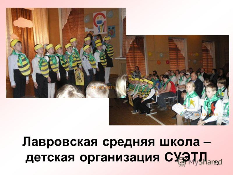 73 Лавровская средняя школа – детская организация СУЭТЛ
