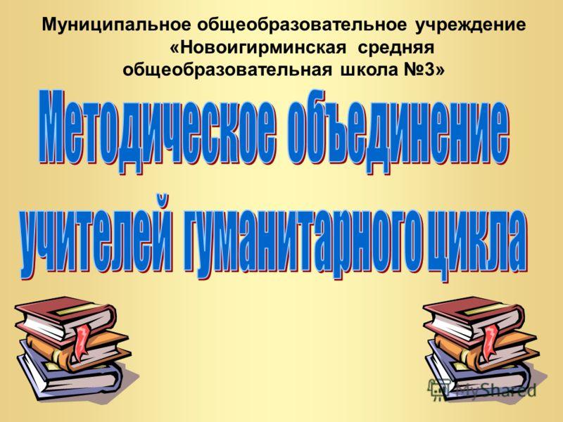 Муниципальное общеобразовательное учреждение «Новоигирминская средняя общеобразовательная школа 3»
