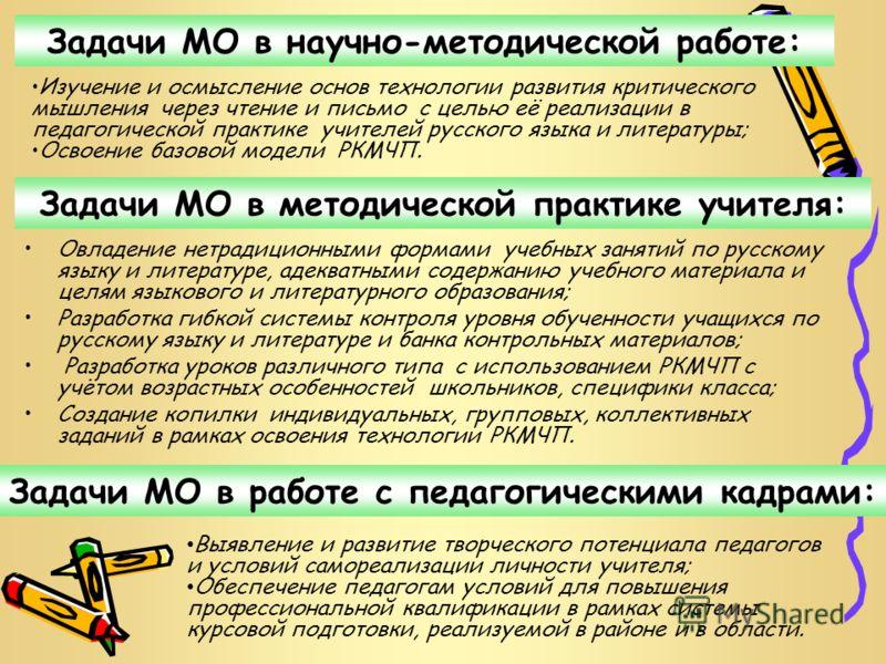 Овладение нетрадиционными формами учебных занятий по русскому языку и литературе, адекватными содержанию учебного материала и целям языкового и литературного образования; Разработка гибкой системы контроля уровня обученности учащихся по русскому язык