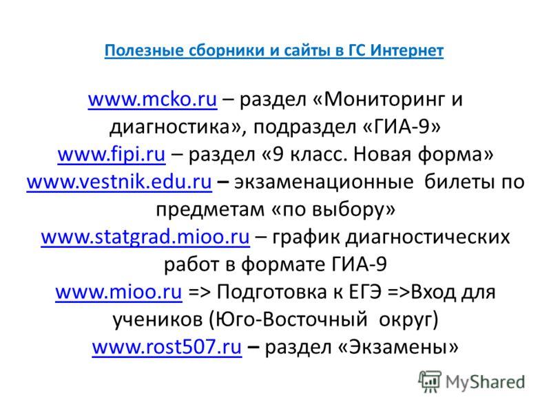 Полезные сборники и сайты в ГС Интернет www.mcko.ruwww.mcko.ru – раздел «Мониторинг и диагностика», подраздел «ГИА-9» www.fipi.ruwww.fipi.ru – раздел «9 класс. Новая форма» www.vestnik.edu.ruwww.vestnik.edu.ru – экзаменационные билеты по предметам «п