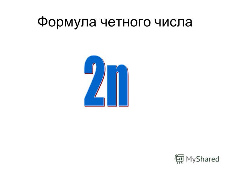 Формула четного числа
