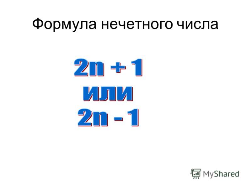 Формула нечетного числа