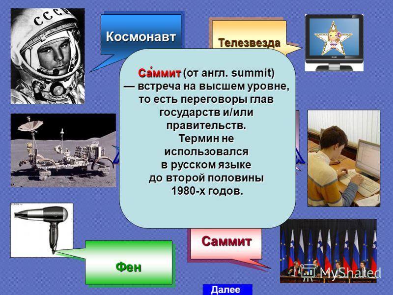 КосмонавтКосмонавт ЛуноходЛуноход ФенФен ТелезвездаТелезвезда ПрограммистПрограммист СаммитСаммит Са́ммит (от англ. summit) встреча на высшем уровне, то есть переговоры глав государств и/или правительств. Термин не использовался в русском языке до вт