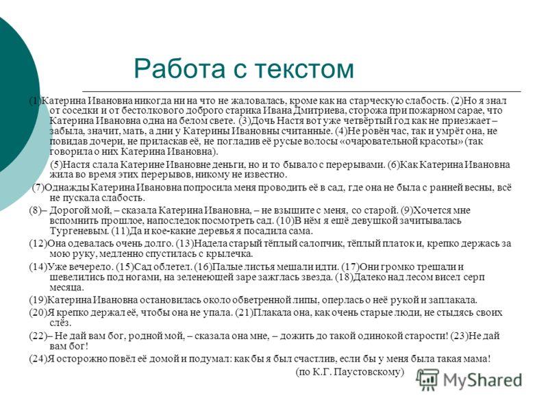 Работа по учебнику Упражнение 82 стр 53