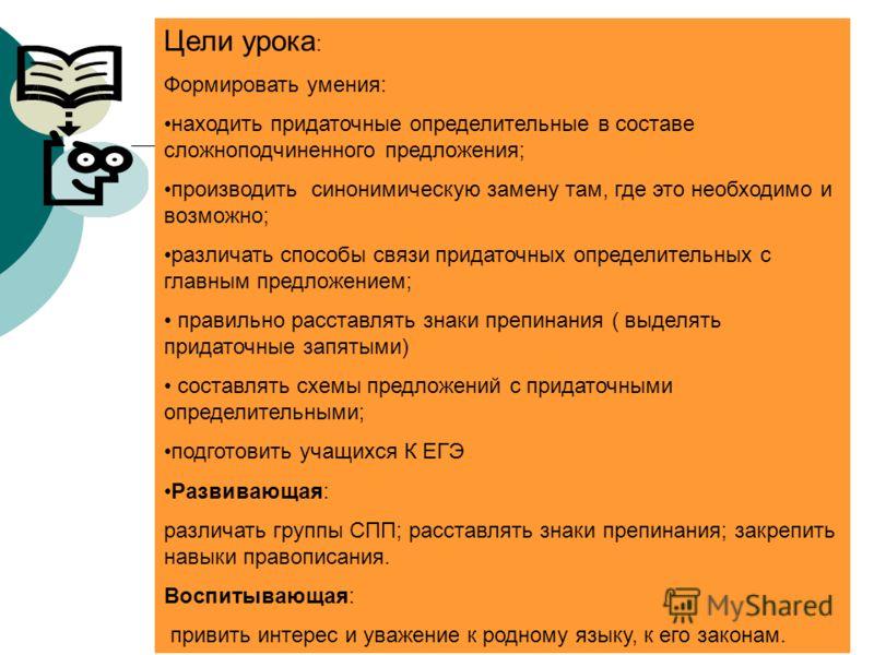 Тема урока : Сложноподчиненные предложения с придаточными определительными. Тип урока : Изучение нового материала 9 класс
