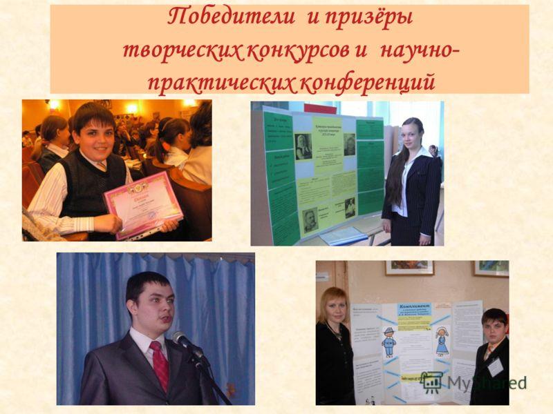 Победители и призёры творческих конкурсов и научно- практических конференций