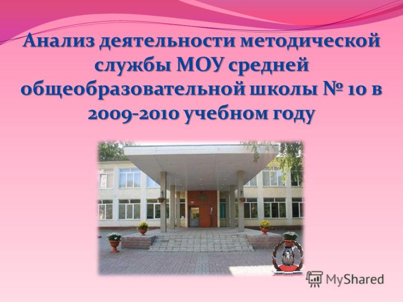 Анализ деятельности методической службы МОУ средней общеобразовательной школы 10 в 2009-2010 учебном году