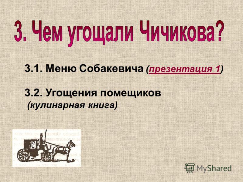 3.1. Меню Собакевича (презентация 1)презентация 1 3.2. Угощения помещиков (кулинарная книга)