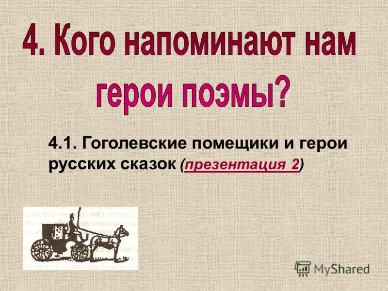 4.1. Гоголевские помещики и герои русских сказок (презентация 2)презентация 2