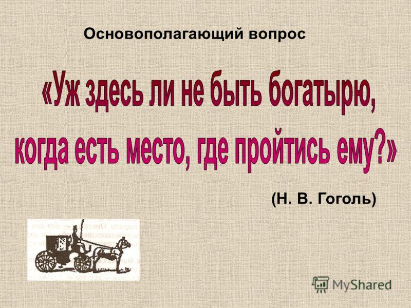 (Н. В. Гоголь) Основополагающий вопрос