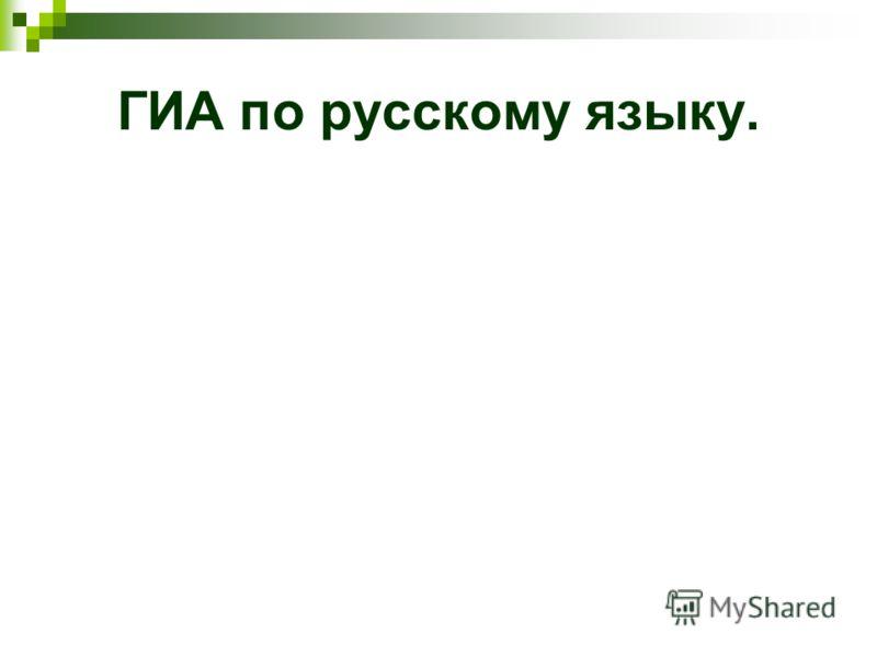 ГИА по русскому языку.