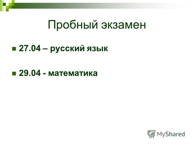 Пробный экзамен 27.04 – русский язык 29.04 - математика