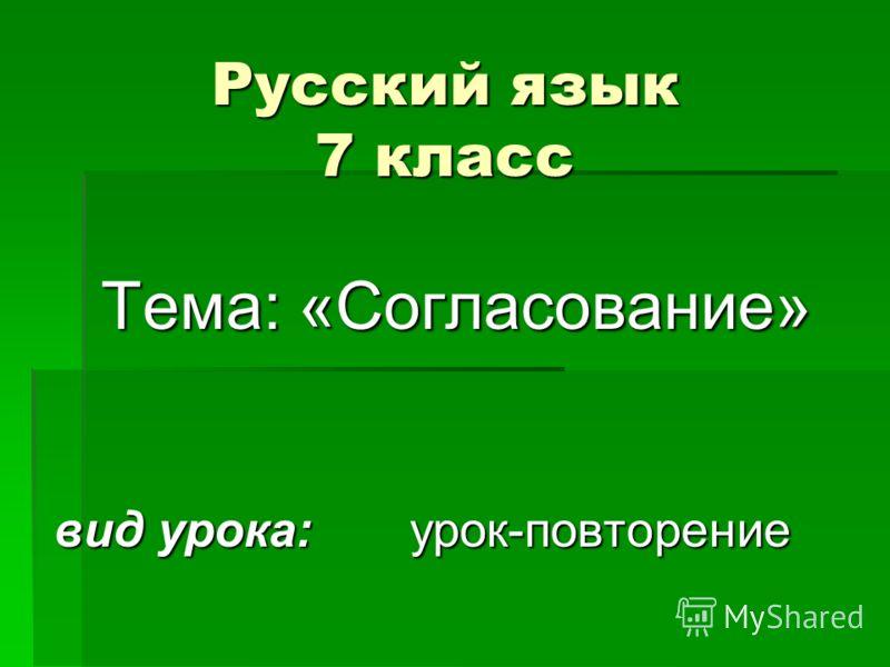 Русский язык 7 класс Тема: «Согласование» вид урока: урок-повторение