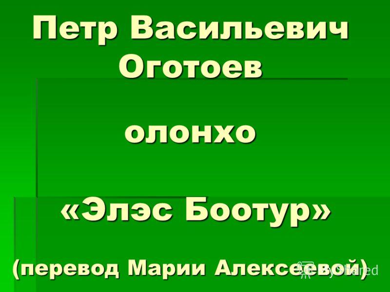 Петр Васильевич Оготоев олонхо «Элэс Боотур» (перевод Марии Алексеевой)