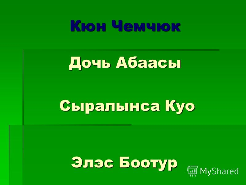 Кюн Чемчюк Дочь Абаасы Сыралынса Куо Элэс Боотур