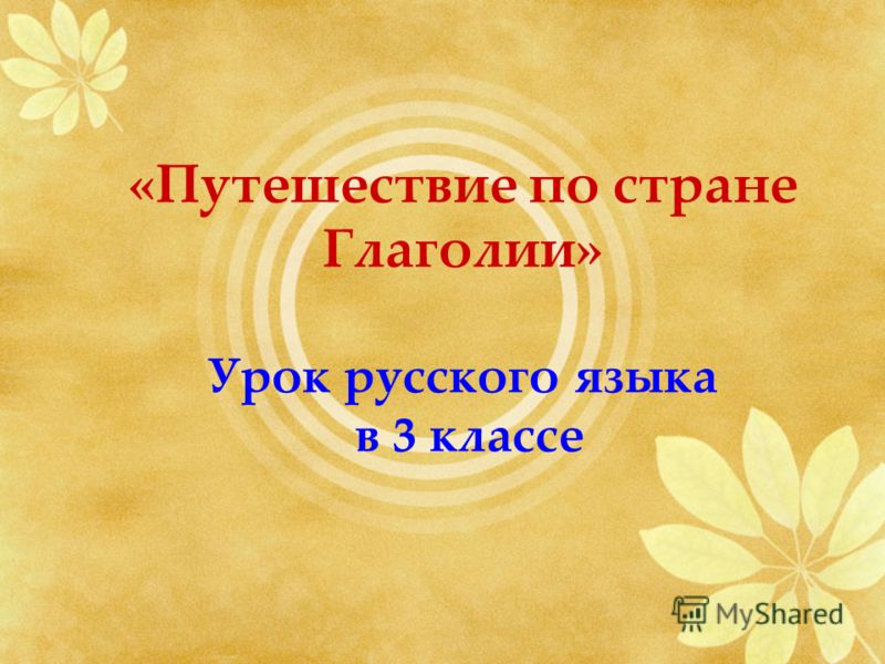 «Путешествие по стране Глаголии» Урок русского языка в 3 классе