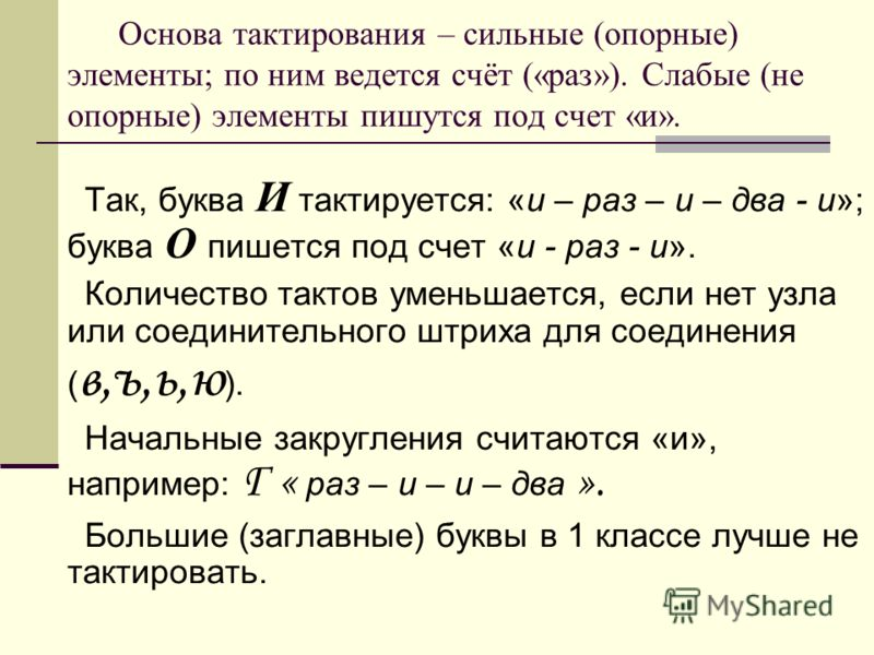 Основа тактирования – сильные (опорные) элементы; по ним ведется счёт («раз»). Слабые (не опорные) элементы пишутся под счет «и». Так, буква И тактируется: «и – раз – и – два - и»; буква О пишется под счет «и - раз - и». Количество тактов уменьшается