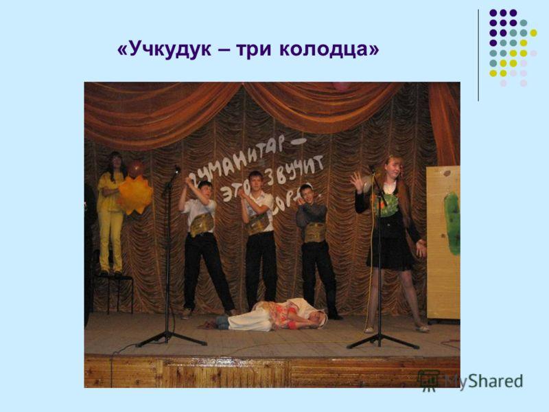 «Учкудук – три колодца»