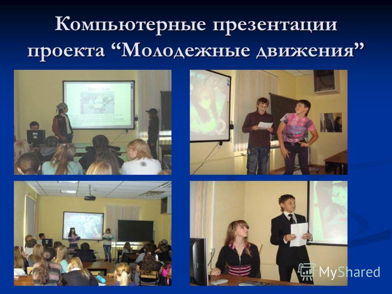 Компьютерные презентации проекта Молодежные движения