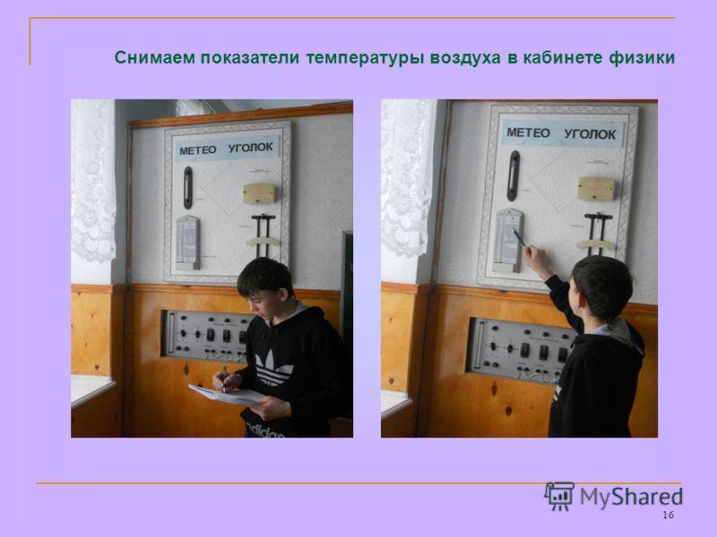 Снимаем показатели температуры воздуха в кабинете физики
