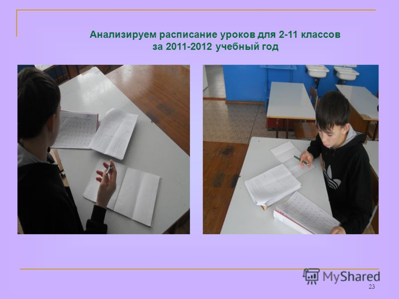23 Анализируем расписание уроков для 2-11 классов за 2011-2012 учебный год