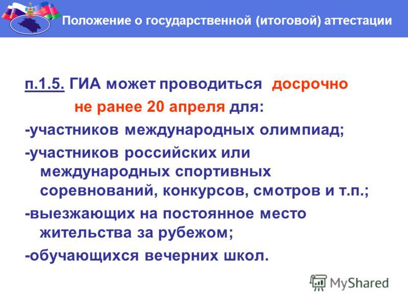 п.1.5. ГИА может проводиться досрочно не ранее 20 апреля для: -участников международных олимпиад; -участников российских или международных спортивных соревнований, конкурсов, смотров и т.п.; -выезжающих на постоянное место жительства за рубежом; -обу