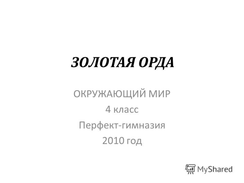 ЗОЛОТАЯ ОРДА ОКРУЖАЮЩИЙ МИР 4 класс Перфект-гимназия 2010 год