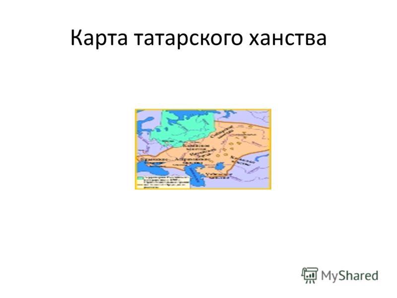 Карта татарского ханства
