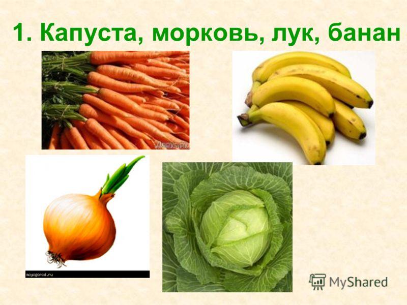 1. Капуста, морковь, лук, банан