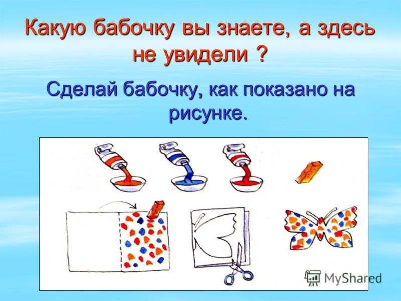 Какую бабочку вы знаете, а здесь не увидели ? Сделай бабочку, как показано на рисунке.
