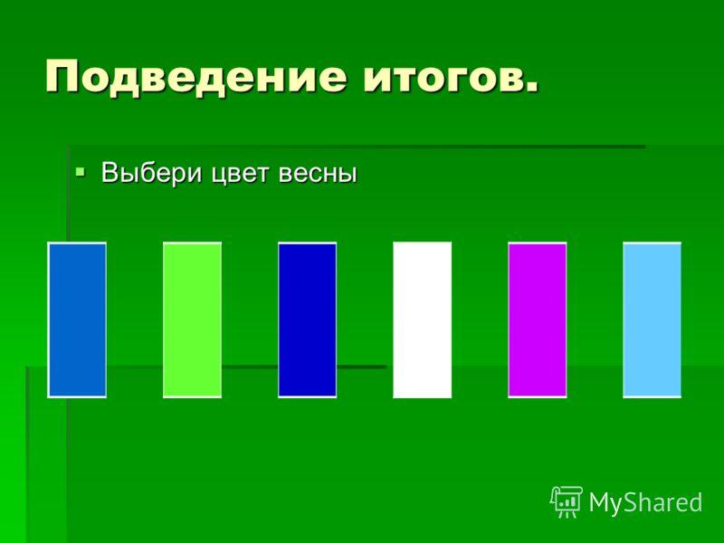 Подведение итогов. Выбери цвет весны Выбери цвет весны