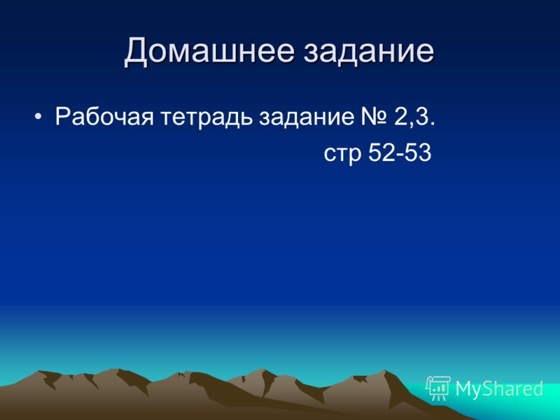 Домашнее задание Рабочая тетрадь задание 2,3. стр 52-53