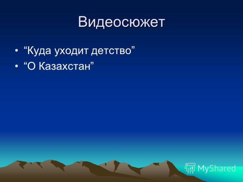 Видеосюжет Куда уходит детство О Казахстан
