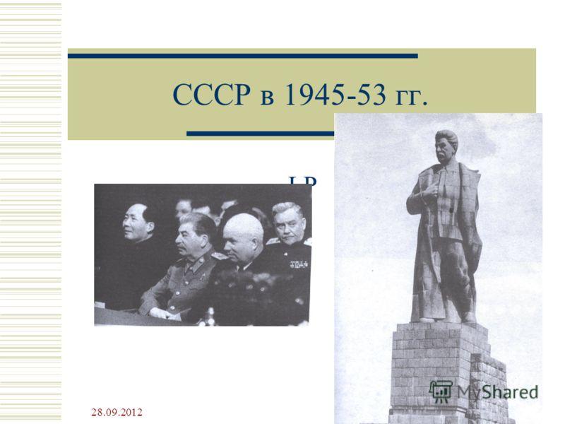 29.06.2012 1 CCCР в 1945-53 гг. LP